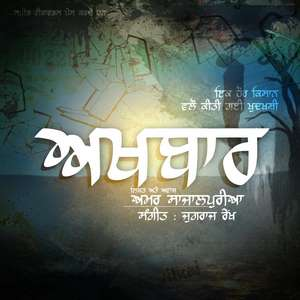 Akhbaar Lyrics – Amar Sajaalpuri