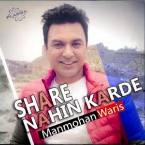 Share Nahin Karde Lyrics Manmohan Waris 2015 New Songs