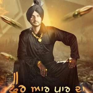 Fire Aar Paar Da Lyrics Dharam Bajwa