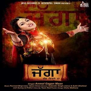Jagga Lyrics – Anmol Gagan Maan New Single