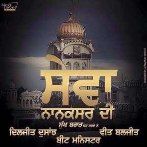 Sewa Nanaksar Di Lyrics – Diljit Dosanjh New Single