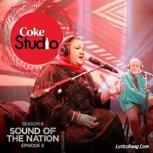 Chiryan Da Chamba Lyrics Suraiya Khanum & Anwar Maqsood Coke Studio S08 E02
