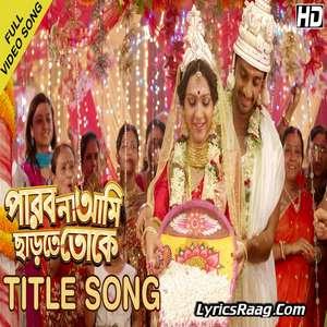 Parbona Ami Chartey Tokey Lyrics – Arijit Singh – Bonny Sengupta & Koushani Mukherjee