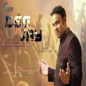 DJ Wajda Lyrics – Sukhvir Sukh (Dee Jay)