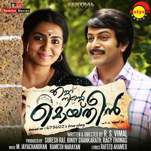 Mukkathe Penne Lyrics From Ennu Ninte Moideen