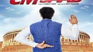 Saadey CM Saab (2015) Movie All Songs Lyrics – Harbhajan Mann