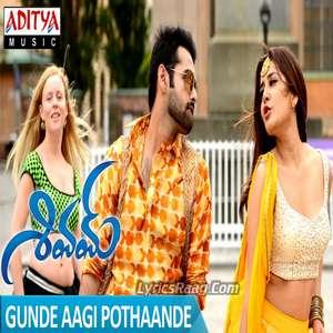 Gunde Aagi Pothaande Lyrics Hema Chandra & M.M.Manasi