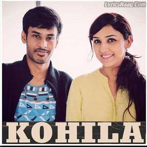 Kohila Song Lyrics – Leon James & Neeti Mohan KO 2 Movie