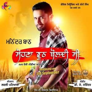 Sohna Jhooth Boldi C Lyrics – Maninder Batth