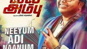 Neeyum Adi Naanum Lyrics From Vil Ambu - D. Imman & A.v. Pooja
