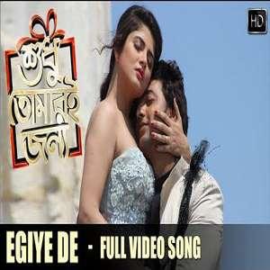 Egiye de Lyrics From Shudhu Tomari Jonyo Arijit Singh & Madhubanti Bagchi