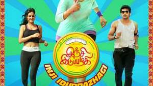 Size Zero Song Lyrics From Inji Iduppazhagi Movie – Arya & Anushka Shetty