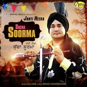 Sucha Soorma Lyrics – Janti Heera Feat Ellyas