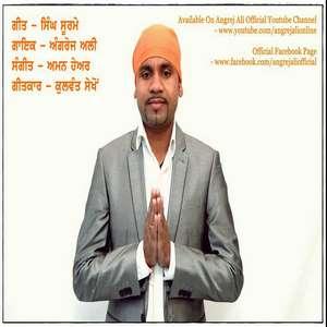 Singh Soorme Lyrics – Angrej Ali Feat Aman Hayer Songs