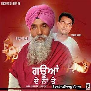 Gaouan De Naa Te Lyrics Bhola Rahi & Aman Rahi Songs
