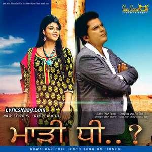 Mari Dhee Lyrics Amar Iqbal & Jasmeen Akhtar (Marhi Dhee)