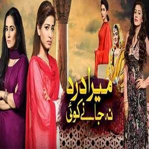 OST Mera Dard Na Jany Koi Lyrics Bushra Bilal Ft Sohail Haider Songs