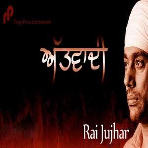 Attwadi Lyrics – Rai Jujhar (ਅੱਤਵਾਦੀ)