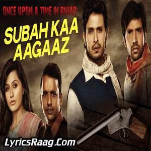 Subah Ka Agaaz Lyrics – Mohit Chauhan Songs