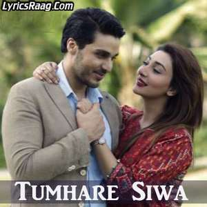 ost-tumhare-siwa-lyrics-faiza-mujahid-songs-hum-tv-drama
