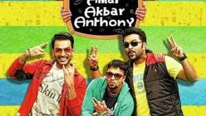 Premamennaal Lyrics From Amar Akbar Anthony Malaylam Movie – Prithviraj, Jayasurya, Indrajith, Namitha Pramod