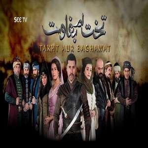 Takht Aur Baghawat OST Lyrics – See TV