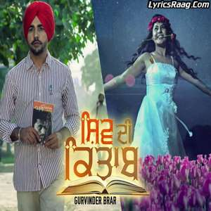 shiv-di-kitaab-lyrics-gurvinder-brar-punjabi-songs