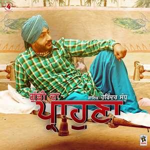 guddi-da-prahona-lyrics-harinder-sandhu-Prainha-songs