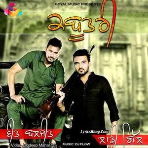 kabootri-lyrics-veet-baljit-laddi-gill-songs