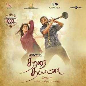 paaruru-vaaya-sathya-prakash-surmukhi-tharai-thappattai-Paruruvaaya -Songs