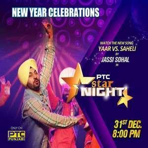 yaar-vs-saheli-jassi-sohal-ptc-star-night