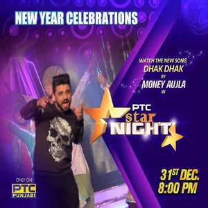dhak-dhak-song-money-aujla-ptc-star-night-2015-2016