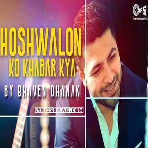 hoshwalon-ko-khabar-kya-bhaven-dhanak-jagjit-singh-ghazal