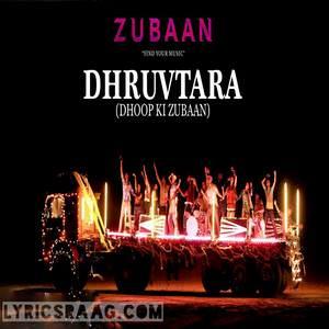 dhruvtara-song-keerthi-sagathia-dhoop-ki-zubaan