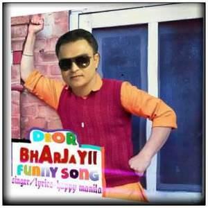 deor-bharjayi-funny-song-happy-manila