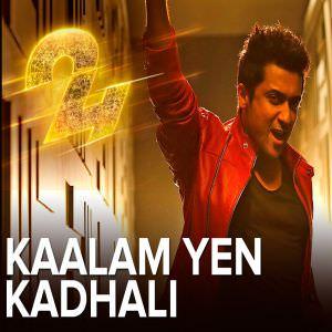 kaalam-yen-kadhali-song-benny-dayal-suriya-24-tamil-movie-kalam-en