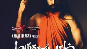 marudhanayagam-song-ilayaraja-kamal-hassan-movie