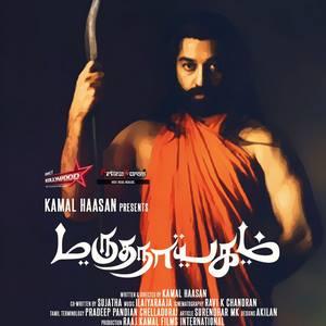 marudhanayagam-song-ilayaraja-kamal-hassan-movie