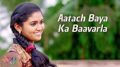 Aatach Baya Ka Baavarla Lyrics Translation – Sairat | by Shreya Ghoshal