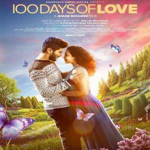 100 Days of Love telugu film poster