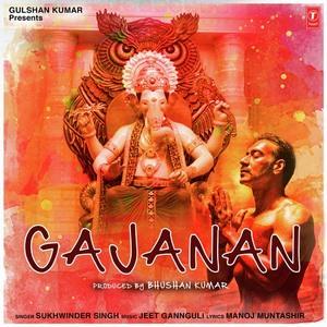 gajanan-hindi-2016-500x500