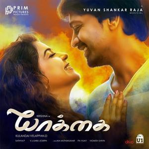 yaakkai-tamil-movie-2016-500x500