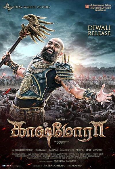 kaashmora-tamil-telugu-movie-release-date-kashmora-2016