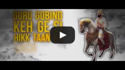 Akay – Guru Gobind | Lyrical Video