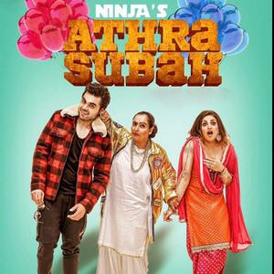 Athra subah song by ninja lyrics of athra subha