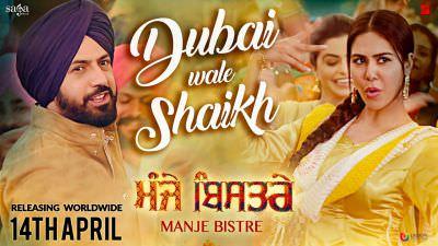 Dubai Wale Shaikh Lyrics: Gippy Grewal, Nimrat Khaira