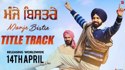 Manje Bistre Title Track (Official Video) Nachattar Gill Gippy Grewal