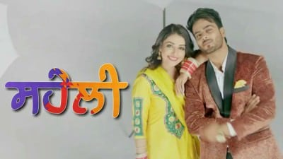 Saheli (FULL SONG) Mankirt Aulakh Ft. Parmish Verma Rupinder