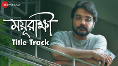 Mayurakshi Title Track – Soumitra & Prosenjit | Rupankar Bagchi