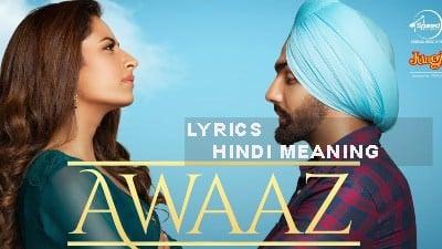Awaaz lyrics hindi meaning Ammy Qismat